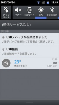 EZ天気 HD-4