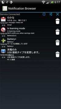 notificationbrowser-ss2